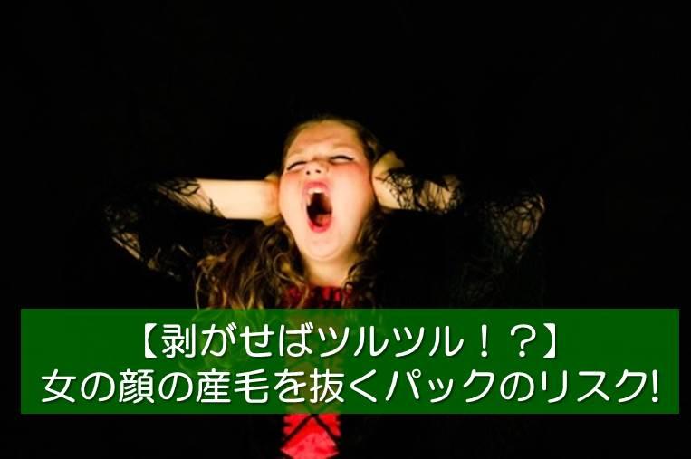 【剥がせばツルツル!?】女性の顔の産毛を抜くパックのリスク!