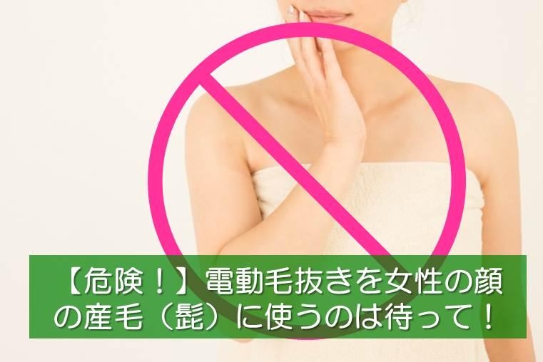 【危険!】電動毛抜きを女性の顔の産毛(髭)に使うのは待って!