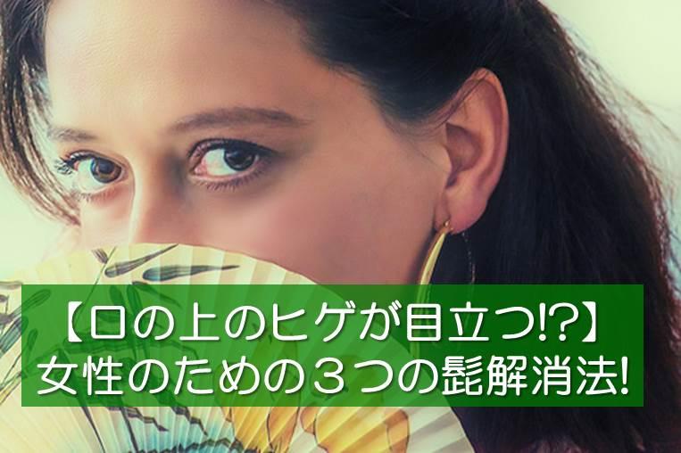 【口の上のヒゲが目立つ!?】女性のための3つの髭解消方法!