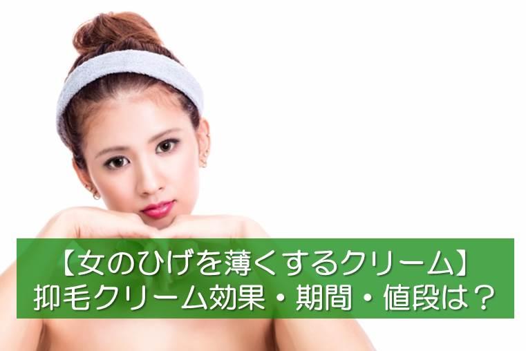 【女のひげを薄くするクリーム】抑毛クリームの効果・期間・値段は?