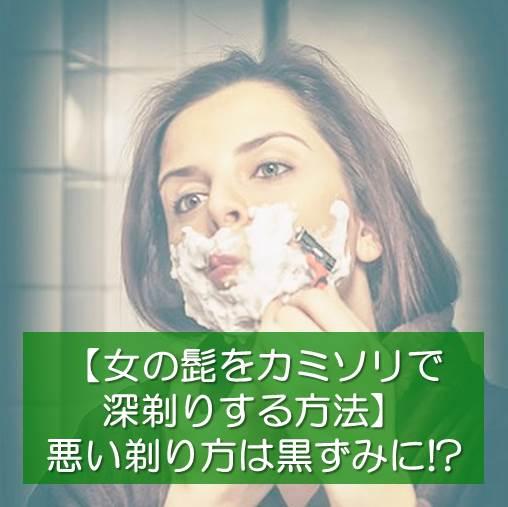 【女の髭をカミソリで深剃りする方法】悪い剃り方は黒ずみになる!?