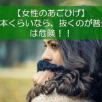 【女性のあごひげ】「1本くらいなら、抜くのが普通」は危険!!