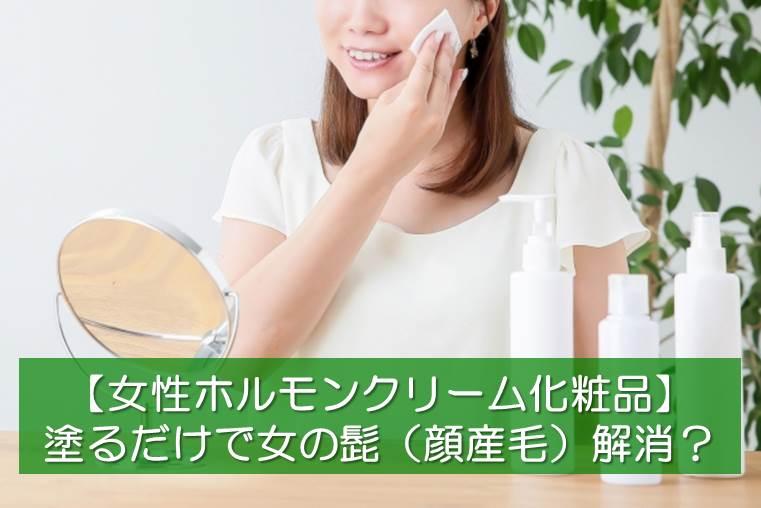 【女性ホルモンクリーム化粧品】塗るだけで女の髭(顔産毛)解消?