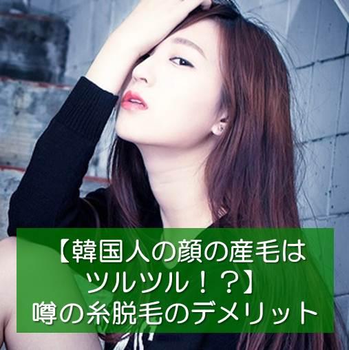 【韓国人の顔の産毛はツルツル!?】噂の糸脱毛のデメリットは?