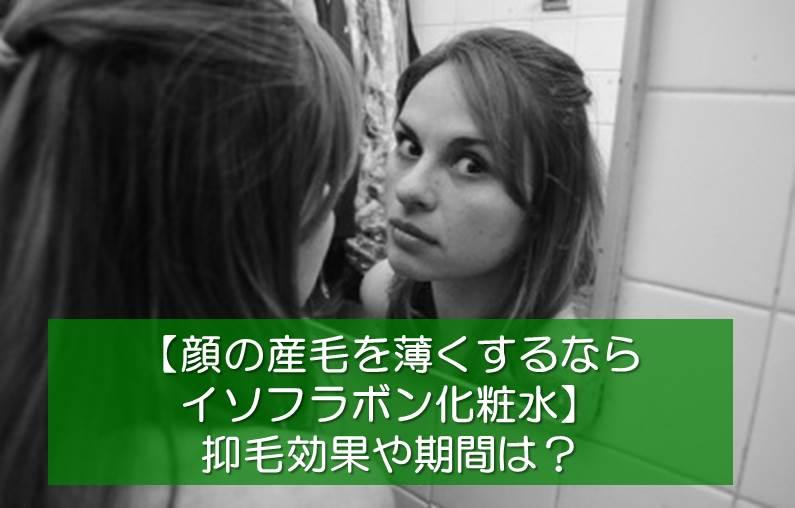 【顔の産毛を薄くするならイソフラボン化粧水】抑毛効果や期間は?