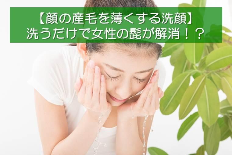 【顔の産毛を薄くする洗顔】洗うだけで女性の髭が解消できる!?